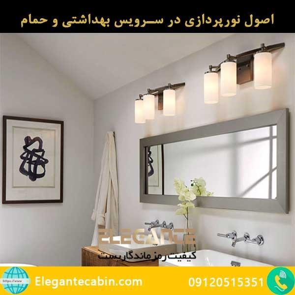 اصول نورپردازی در سرویس بهداشتی و حمام